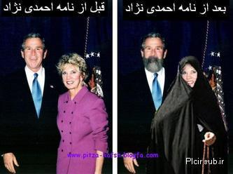 دوش بعد از نامه احمدی نژاد